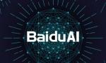 百度新升级人工智能体系 含技术中台和智能云两群组