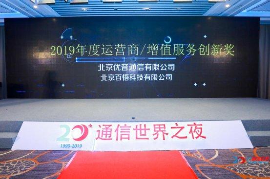 "2020ICT行业趋势年会在京召开,优音通信荣获""增值业务最佳技术创新奖"""