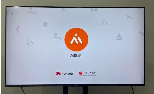 荣耀智慧屏AI健身功能上线,客厅秒变健身中心