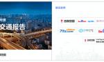 百度Apollo助力交通智能升级 《2019年度中国城市交通报告》洞见智能交通发展