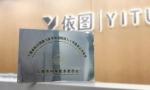 依图承建上海市医疗图像与医学知识图谱人工智能重点实验室