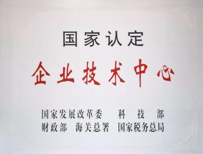 """亨通再添""""国字号""""企业技术中心"""