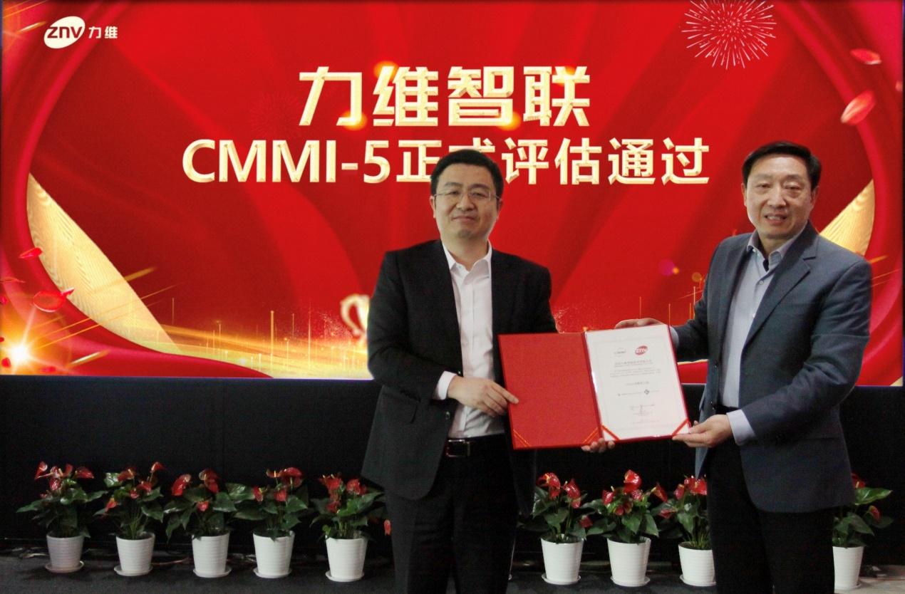 力维智联通过CMMI-5全球软件领域最高级别认证