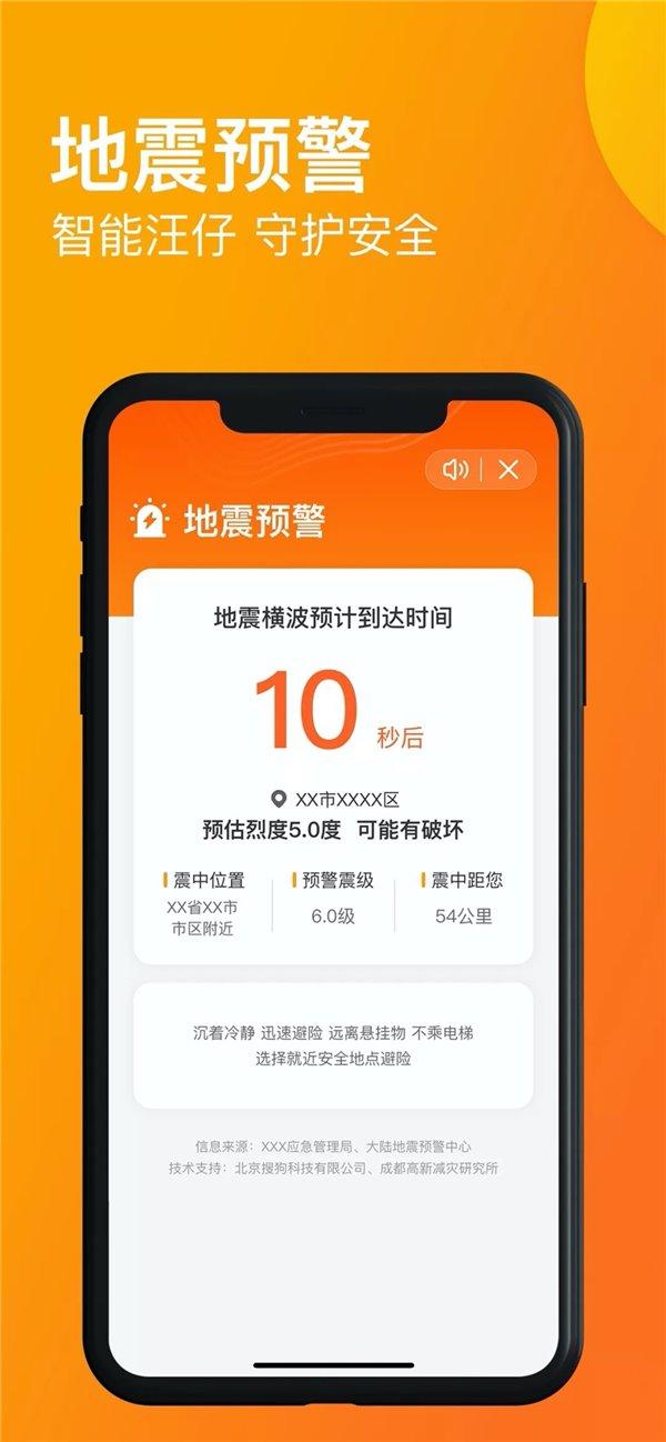 搜狗输入法10.3版本:语音翻译动口不动手、地震预警展现人性关怀