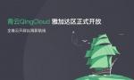 雅加达区开放 青云QingCloud出海战略背后的思考