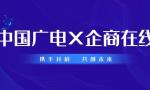 第四家运营商— —中国广电和企商在线签订全方位战略合作协议