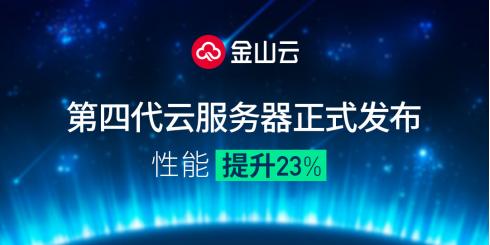 性能提升23% 金山云第四代云服务器正式发布