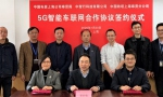 中国电信、中国铁塔和中智行签署三方合作协议 布局上海奉贤5G智能车联网