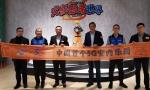 上海电信携手火影忍者:中国首个5G室内主题乐园大年初一开幕
