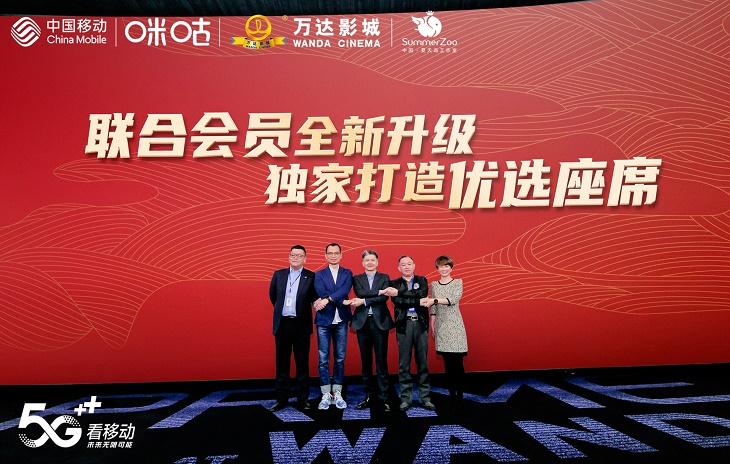 科技与文化跨界融合,中国移动咪咕牵手万达电影合作升级