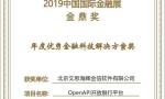 """文思海辉金融OpenAPI开放银行平台喜获""""金鼎奖"""""""
