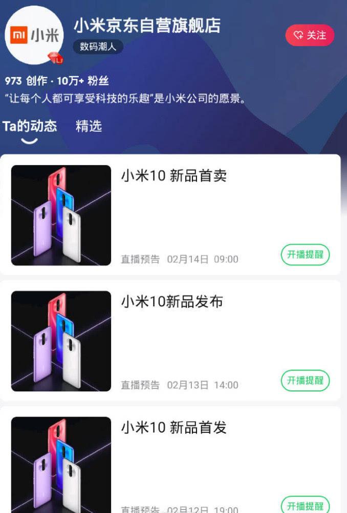 消息称小米10将在2月13日举办线上发布会,14日正式上市