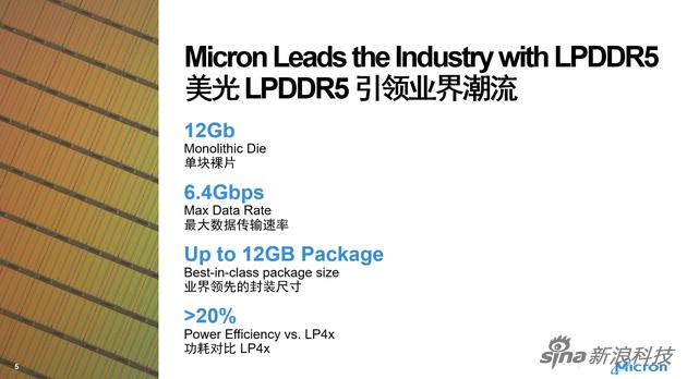 美光量产全球首款LPDDR5闪存 小米10手机将首先应用