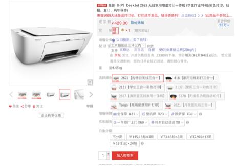 春节华为平板成交额同比增长324% 京东携手品牌催化在线教育经济