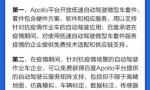 中国无人车在行动!百度Apollo联合自动驾驶生态伙伴力量保护疫区一线人群