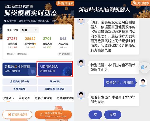 """搜狗搜索上线""""新冠肺炎AI自测机器人"""" 可初步排查"""