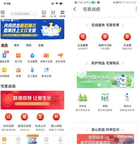 """联通支付公司推出宅家战""""疫""""在线服务"""