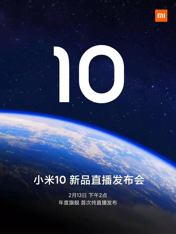 骁龙865+1亿像素8K电影相机,小米10即将以纯线上直播方式发布