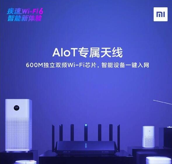 小米首款Wi-Fi 6路由器AX3600外观公布:7天线设计