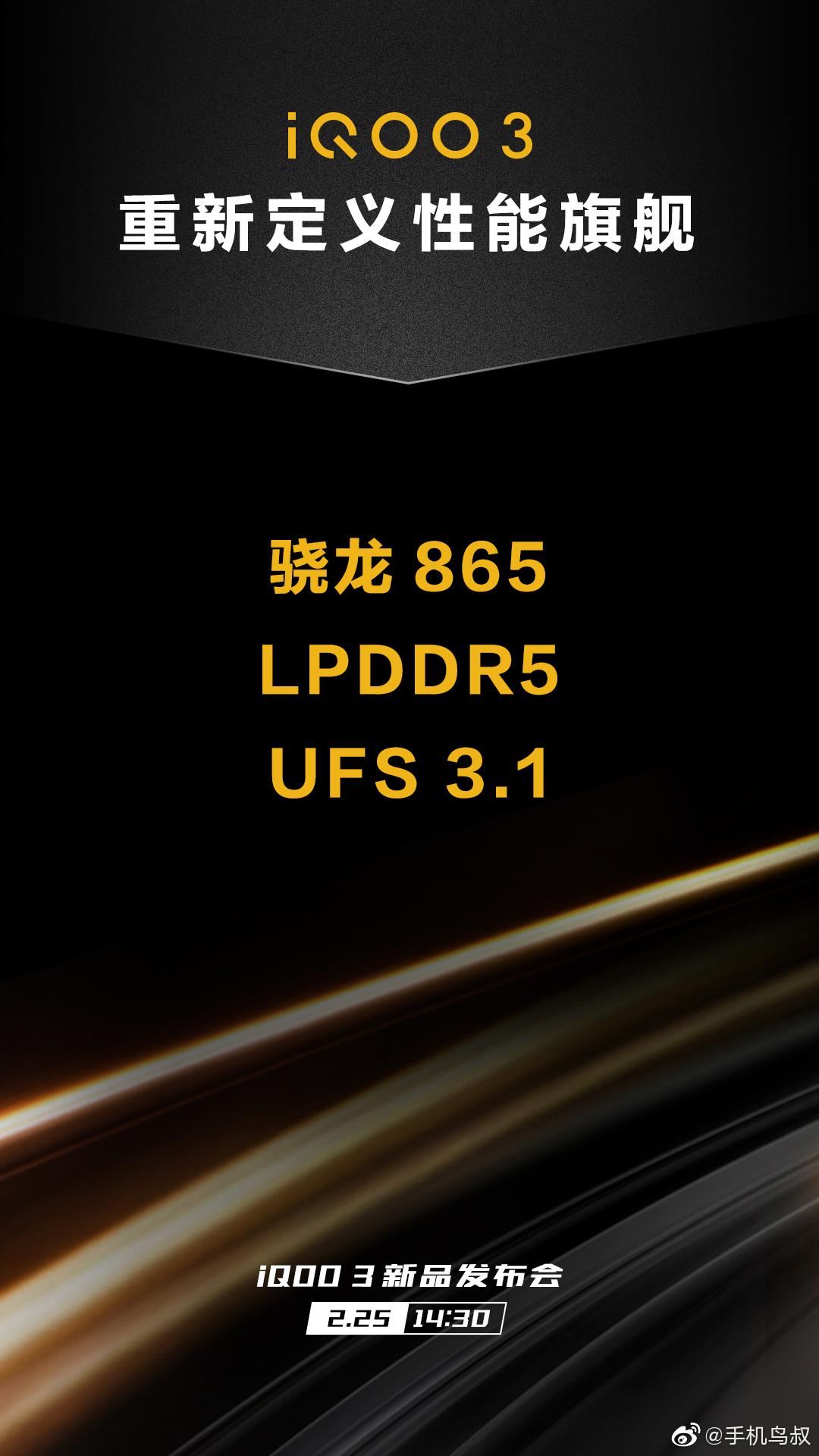 iQOO 3配置正式官宣,骁龙865+UFS 3.1+LPDDR 5妥妥的新一代机皇