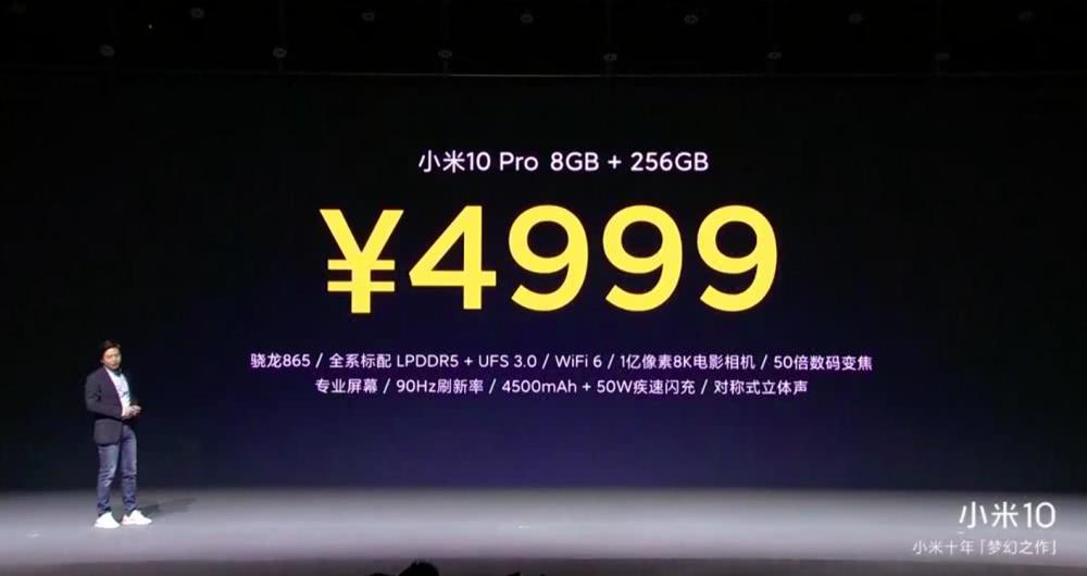 小米10 Pro发布:售价4999元起,最高5999元