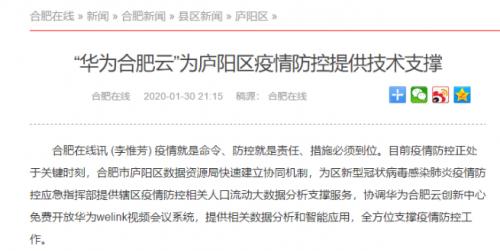 华为云WeLink支持政府远程协同办公,共建智慧政务新模式