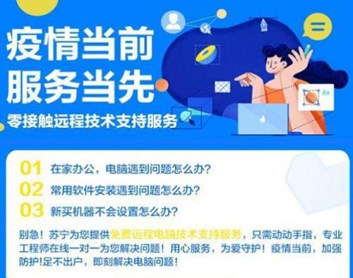苏宁科技推出零接触远程检修技术服务