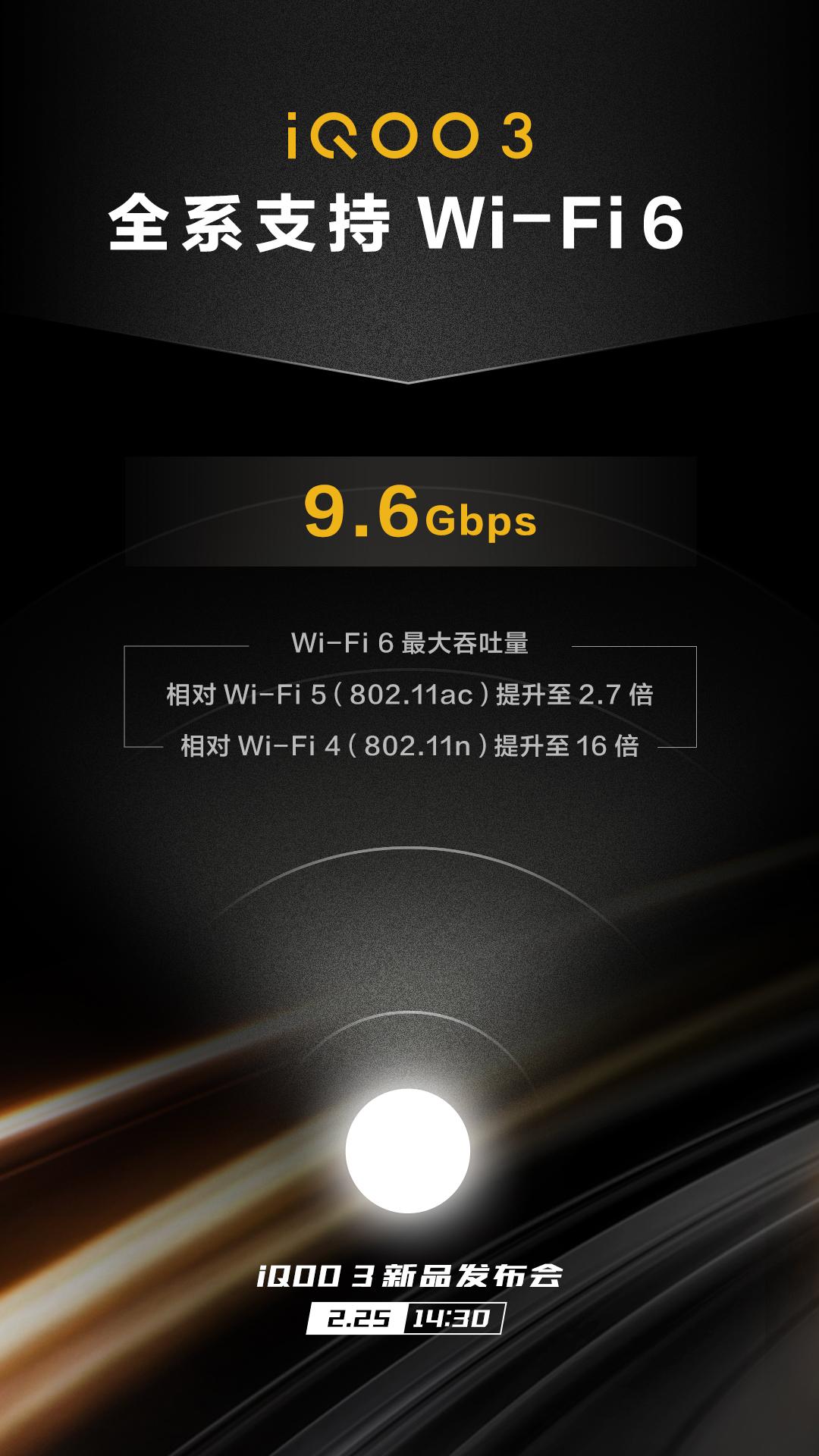 双模六频全网通 iQOO 3重新定义5G性能旗舰
