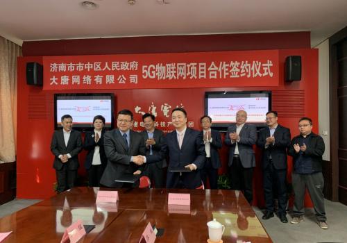 大唐网络5G微基站、5G物联网项目被山东省认定为2020年省重大建设和准备项目