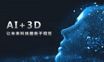 商汤科技AI+3D能否成为AI行业变革新引擎?