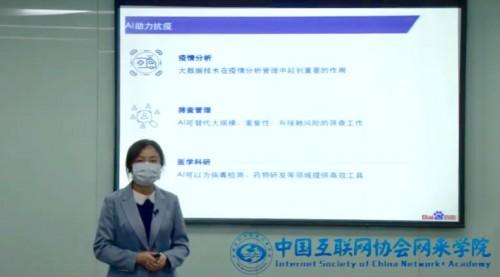 """""""新一代信息技术助力疫情防控""""开课:百度集团副总裁吴甜详解AI如何抗疫"""