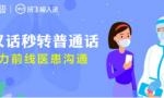 讯飞输入法上线武汉话转普通话 助力前线医患沟通无障碍