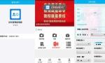 """中国移动联手百度大脑上线""""疫统计""""免费助力两千家企业""""智能填报"""""""