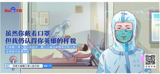 百度大脑开放戴口罩人脸识别AI能力 不摘口罩刷脸通行保障复工