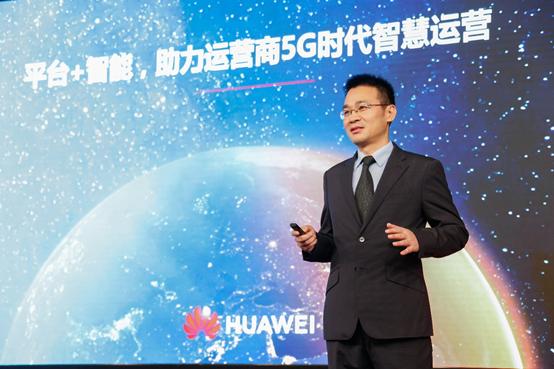 华为发布业界领先的5G服务与软件解决方案,助力运营商实现5G时代智慧运营