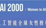 那些闪耀全球的AI女神,人工智能全球女性榜单发布