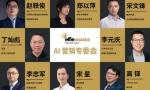 艾菲联合百度召开专委会 首次系统定义AI营销