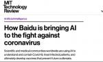 """MIT科技评论发布百度AI战疫成果 全球疫情升级凸显""""中国经验"""""""