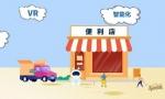 2020年中国「智能+ 便利店」业态图谱发布