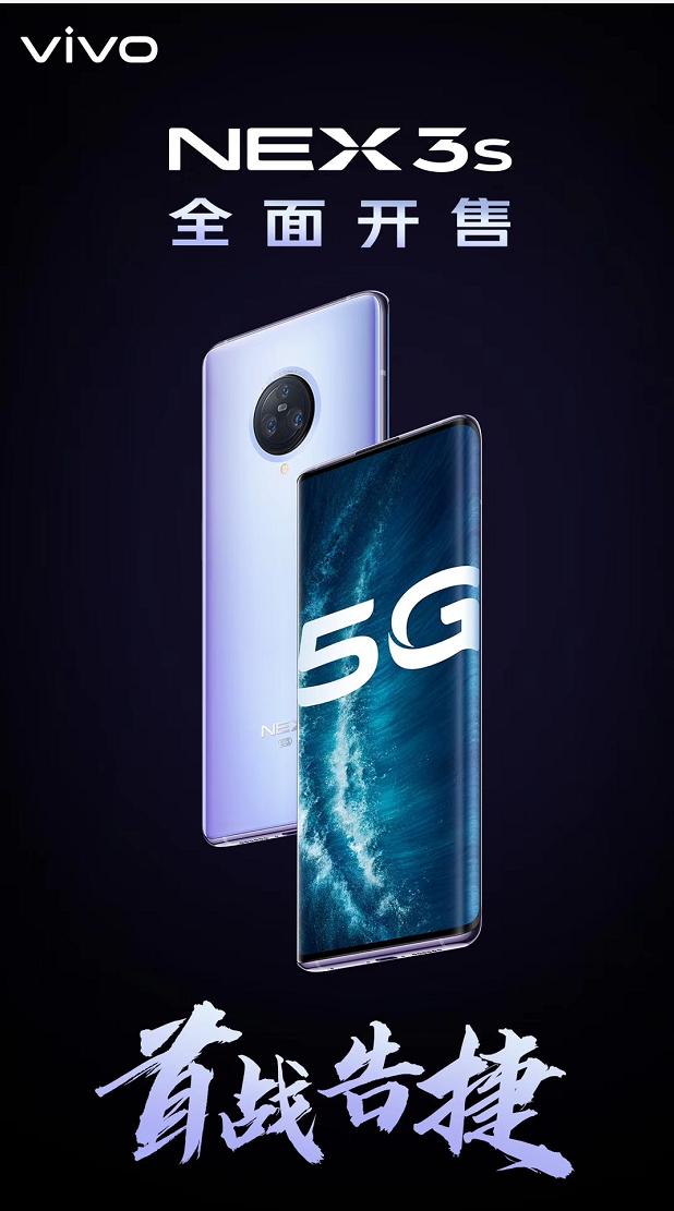 NEX 3S 5G旗�新品�徜N,卓越性能出色外�^�涫茏放�