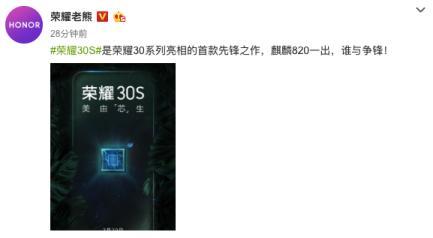 首发麒麟8系首款5G SoC荣耀熊军民透露荣耀30S四大5G能力