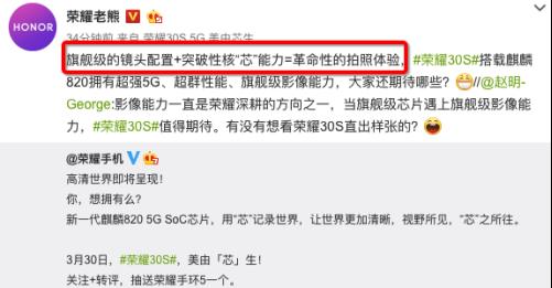 """麒麟820助阵,用""""芯""""记录!荣耀30S旗舰级影像能力呈现高清世界"""