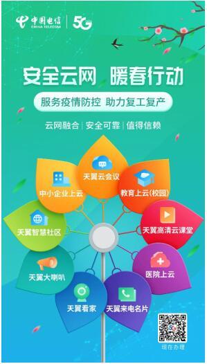 """北京电信5G+天翼云""""暖春行动"""" 为抗疫提供信息化支撑"""