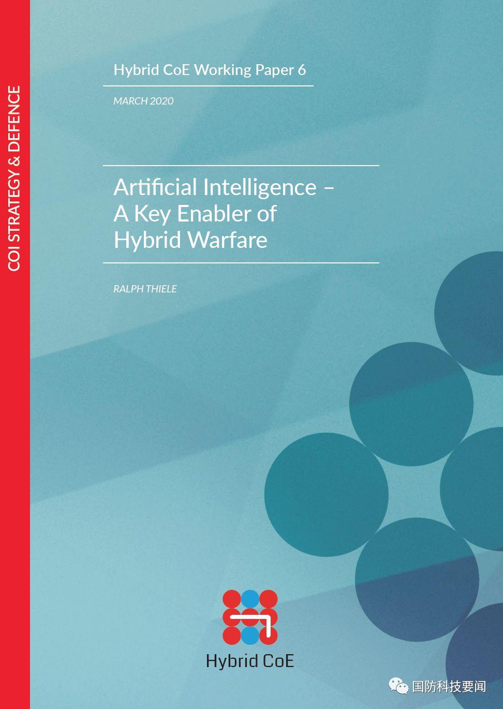 人工智能对于混合战的推动作用