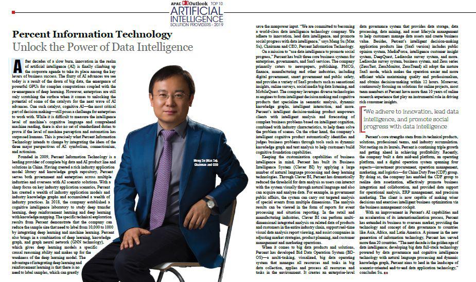 百分点被APAC CIO Outlook评为AI TOP10企业