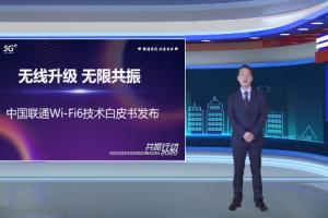 """中国联通正式发布""""WiFi6技术白皮书"""",中国联通双千兆网络再上新台阶"""