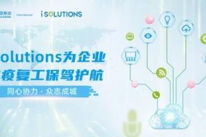 中国移动国际iSolutions推三大方案助力出海企业抗疫复工
