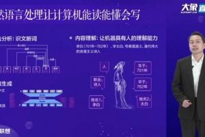 人工智能诊断肿瘤?联想未来云课堂上的AI图景已是现在进行时