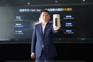 华为发布OptiXstar千兆智能光猫旗舰产品,打造F5G时代六星品质家庭宽带