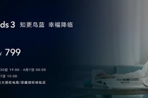 荣耀FlyPods3知更鸟蓝配色开启预售 双重主动降噪有颜又有料